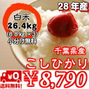 【28年産】千葉県産菜の花こしひかりつきたて白米26.4kg(8.8kg×3)(玄米30kg精米で白米26.4kgになります)※送料無料地域に除外があります※北...
