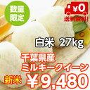 千葉県産 ミルキークイーンつきたて27kg(9kg×3)【28年産】数に限りがあります♪送料無料♪※送料無料地域に除外があります※北海道・九州:+600円