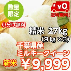 【29年産】新米入荷!千葉県産 ミルキークイーンつきたて27kg(9kg×3)数に限りがあります♪送料無料♪※送料無料地域に除外があります※北海道・九州:+600円