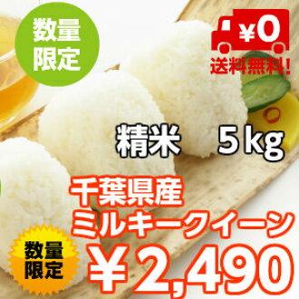 在结束了从千叶县从皇后牛奶 25 年 5 公斤