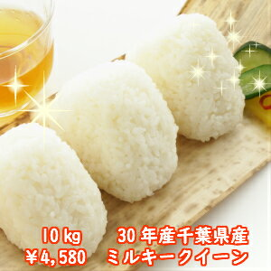 【30年産】千葉県産 ミルキークイーンつきたて10kg(5kg×2)数に限りがあります♪送料無料♪※送料無料地域に除外があります※北海道・九州:+400円