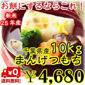 お餅にするならこれ!まんげつもち  10kg送料無料で!※送料無料地域に除外があります※北海道・九州+600円
