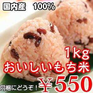 おいしいもち米 1kg 【国内産 100%】【♯販路多様化緊急対策事業】