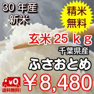 【30年産 新米入荷!】千葉県産 ふさおとめ玄米25kg(10kg×2袋、5kg×1袋)送料無料♪精米無料♪小分けも無料♪※送料無料地域に除外があります※北海道・九州:+600円玄米30kg商品の代替品です。