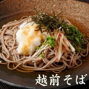 【越前そば】美味しい越前そば乾麺(内容量200g×5袋)