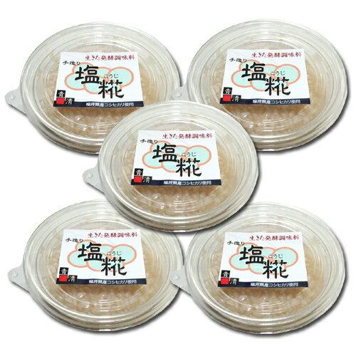 手作り塩麹(しおこうじ)生きた発酵調味料 5パック入