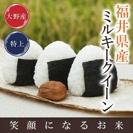おいしいお米福井県30年産こだわりのお米お米の女王ミルキークイーン検査一等米 5kg米・食味鑑定士認定米