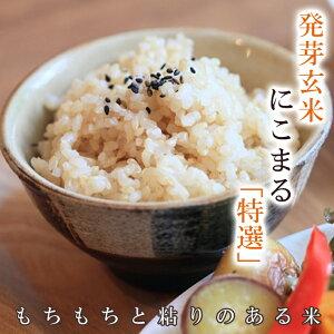 発芽玄米の無農薬送料無料無農薬・無化学肥料栽培無農薬にこまる「特選」アブシジン酸は検出されませんでした!限定米 3kg真空パック令和2年産米・食味鑑定士認定米