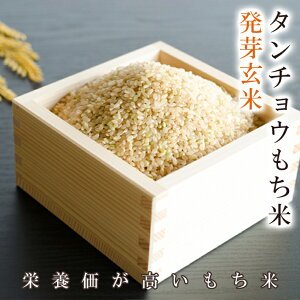 発芽玄米減農薬もち米送料無料令和2年福井県産減農薬・無化学肥料栽培 タンチョウもち米 3kg