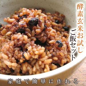 酵素玄米 お試し3合セットメール便 全国送料無料★令和2年産新米 福井県産無農薬玄米