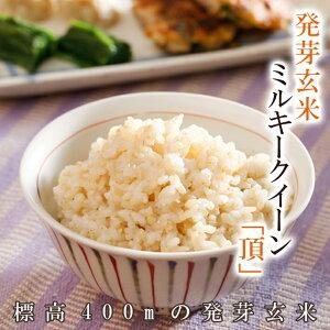 『キャッシュレス5%還元』発芽玄米の無農薬送料無料無農薬・無化学肥料栽培無農薬ミルキークイーン「頂」アブシジン酸は検出されませんでした!限定米 2kg真空パック令和1年福井県産米