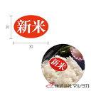 ラベル 新米 赤(楕円小) 1000枚セット 品番 L-200