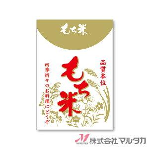 ラベル もち米 たて帯 白金 500枚セット 品番 L-30028