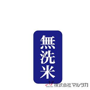ラベル 無洗米 ミニ縦 1000枚セット 品番 L-40002