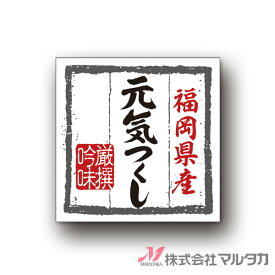 ラベル 正方形 福岡産元気つくし 500枚セット 品番 L-60292