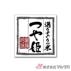 ラベル 正方形 つや姫 500枚セット 品番 L-60306