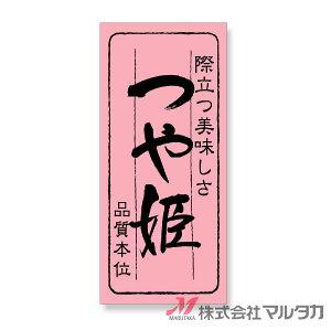 ラベル つや姫 品質本位 1000枚セット 品番 L-770