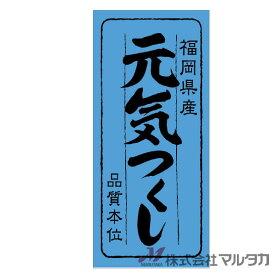 ラベル 福岡県産元気つくし 品質本位 1000枚セット 品番 L-774