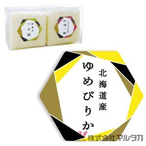 ラベル 六角形 北海道産ゆめぴりか 500枚セット 品番 L60334