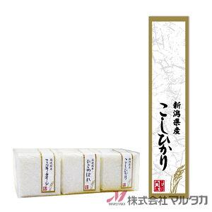 ラベル 金帯 新潟県産こしひかり 500枚セット 品番 L60351