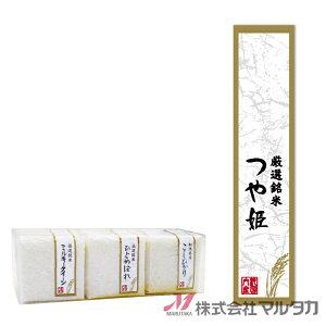 ラベル 金帯 つや姫 500枚セット 品番 L60357