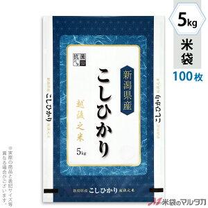 米袋 <抗菌>ラミ フレブレス 新潟産こしひかり すずり 5kg 100枚セット MNX-001