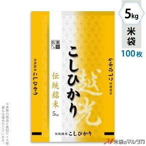 米袋 <抗菌>ラミ フレブレス こしひかり 伝統銘米 5kg 100枚セット MNX-002