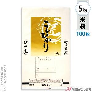 米袋 ポリ エポレン こしひかり 達人 5kg 100枚セット EP-0002