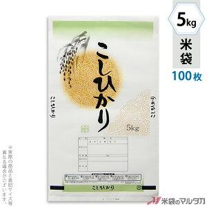 米袋 ポリ エポレン こしひかり 穂影 5kg 100枚セット EP-0012