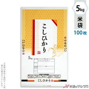 米袋 ポリ エポレン こしひかり あさぶき 5kg 100枚セット EP-0021