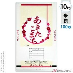 米袋 ポリ エポレン あきたこまち 梅つつみ 10kg 100枚セット EP-0022