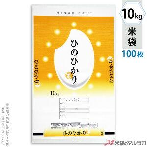 米袋 ポリ エポレン ひのひかり 誕生 10kg 100枚セット EP-0026