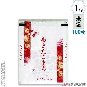 米袋 ラミ ジップブレス【チャック付】 あきたこまち 花ゆい 1kg 100枚セット JN-0005