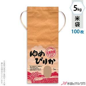 米袋 KH-0004 マルタカ クラフト 北海道産ゆめぴりか 美空(みそら) 窓付 角底 5kg用紐付 100枚【米袋 5kg】【おトクな100枚セット】