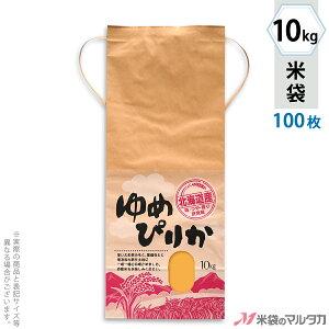 米袋 KH-0004 マルタカ クラフト 北海道産ゆめぴりか 美空(みそら) 窓付 角底 10kg用紐付 100枚【米袋 10kg】【おトクな100枚セット】