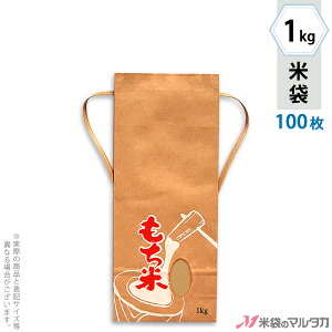 米袋 KH-0005 マルタカ クラフト もち米 杵音 1kg用紐付 100枚【米袋1kg】【おトクな100枚セット】