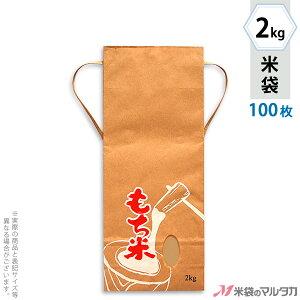 米袋 KH-0005 マルタカ クラフト もち米 杵音 2kg用紐付 100枚【米袋2kg】【おトクな100枚セット】