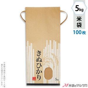 米袋 KH-0021 マルタカ クラフト きぬひかり 絹織り(きぬおり) 窓付 角底 5kg用紐付 100枚【米袋 5kg】【おトクな100枚セット】
