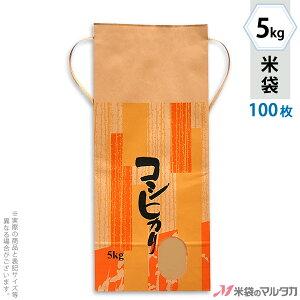 米袋 KH-0110 マルタカ クラフト コシヒカリ しぐれ 窓付 角底 5kg用紐付 100枚【米袋 5kg】【おトクな100枚セット】