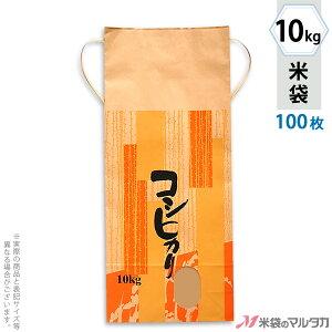 米袋 KH-0110 マルタカ クラフト コシヒカリ しぐれ 窓付 角底 10kg用紐付 100枚【米袋 10kg】【おトクな100枚セット】