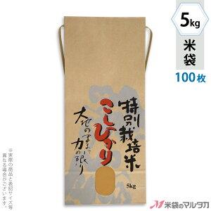 米袋 KH-0122 マルタカ クラフト 特別栽培米こしひかり 百山 窓付 角底 5kg用紐付 100枚【米袋 5kg】【おトクな100枚セット】