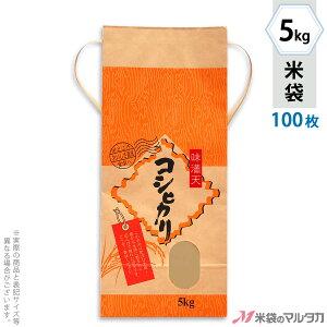 米袋 KH-0140 マルタカ クラフト こしひかり 味満天 窓付 角底 5kg用紐付 100枚【米袋 5kg】【おトクな100枚セット】