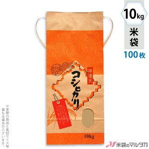 米袋 KH-0140 マルタカ クラフト こしひかり 味満天 窓付 角底 10kg用紐付 100枚【米袋 10kg】【おトクな100枚セット】