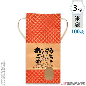 米袋 KH-0230 マルタカ クラフト うちの田んぼで穫れた米(銘柄なし) 窓付 角底 3kg用紐付 100枚【米袋 3kg】【おトクな100枚セット】
