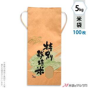 米袋 KH-0312 マルタカ クラフト 特別栽培米 自然の力(銘柄なし) 窓付 角底 5kg用紐付 100枚【米袋 5kg】【おトクな100枚セット】