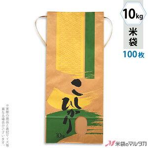 米袋 KH-0320 マルタカ クラフト こしひかり 葵(あおい) 窓付 角底 10kg用紐付 100枚【米袋 10kg】【おトクな100枚セット】