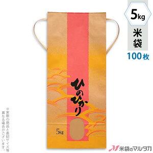 米袋 KH-0350 マルタカ クラフト ひのひかり 広海(ひろみ) 窓付 角底 5kg用紐付 100枚【米袋 5kg】【おトクな100枚セット】
