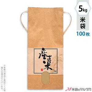 米袋 KH-0360 マルタカ クラフト 産直米たてじま(銘柄なし) 窓付 角底 5kg用紐付 100枚【米袋 5kg】【おトクな100枚セット】