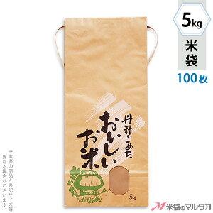 米袋 KH-0380 マルタカ クラフト 丹精こめたおいしいお米(銘柄なし) 窓付 角底 5kg用紐付 100枚【米袋 5kg】【おトクな100枚セット】
