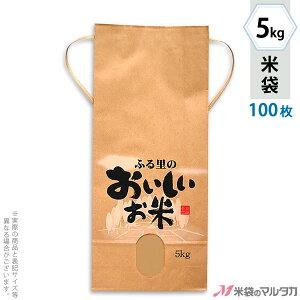 米袋 KH-0390 マルタカ クラフト ふる里のおいしいお米(銘柄なし) 窓付 角底 5kg用紐付 100枚【米袋 5kg】【おトクな100枚セット】